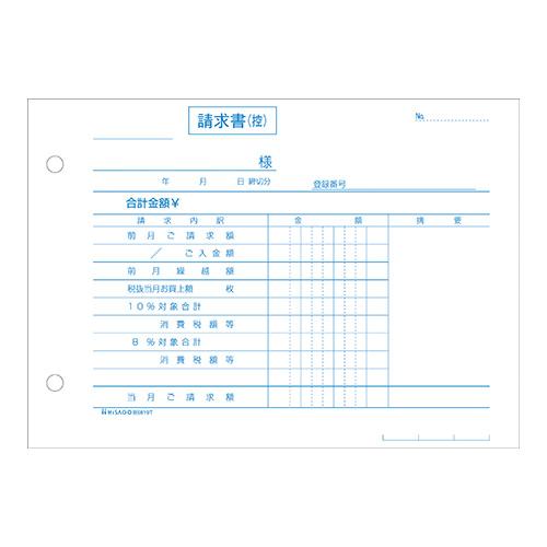ヒサゴ SALE ついに入荷 合計請求書インボイス BS619T