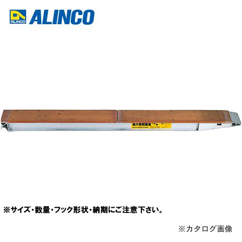 【納期約2ヶ月】【直送品】アルインコ ALINCO アルミブリッジ フック形状B [2本1セット] KB 360 30 3.0