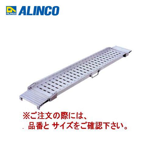 【直送品】アルインコ ALINCO アルミブリッジ [2本1セット] SGN 180 25 0.5T