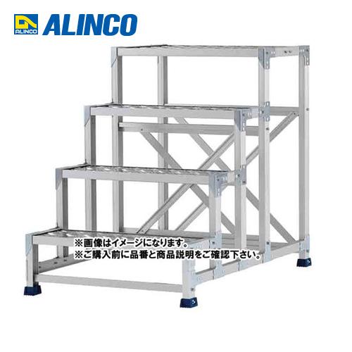 【直送品】アルインコ ALINCO 作業台 4段タイプ 高さ1200mm CSBC-4128S