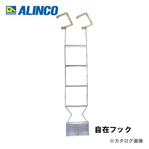【直送品】アルインコ ALINCO 避難はしご 自在フックOA-81