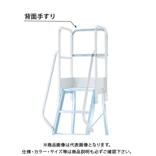 【個別送料1000円】【直送品】アルインコ ALINCO 作業台(組立式) CSD-A 背面手すりセット CSDT-A1S