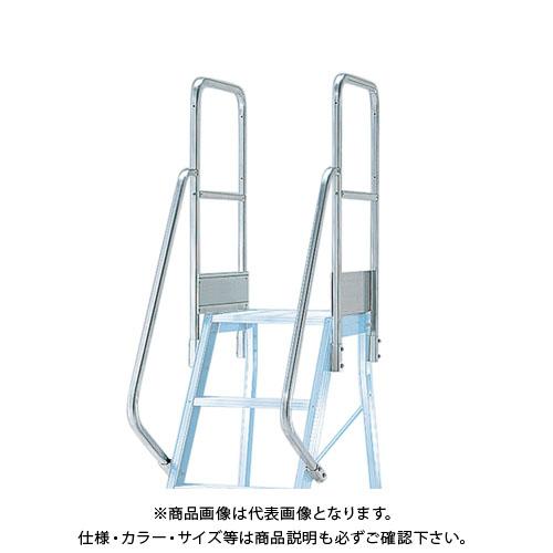 【個別送料1000円】【直送品】アルインコ ALINCO 作業台(組立式) CSD-A 階段両手すりセット CSDTART