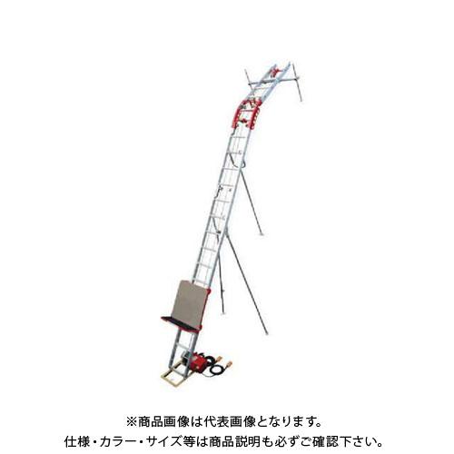 【運賃見積り】【直送品】アルインコ ALINCO 瓦揚げ機 スーパータワーR ロング台車セット(2階用) UP106RL-Z-2F