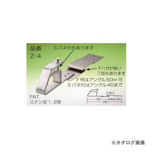 アミリ ニューAT7号平葺 Sバネ付65巾 285mm SUS304+ステン足付 50個 Z4-150