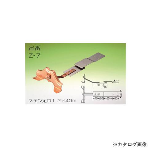 アミリ 富士型 平葺 SUS304 50個 Z7-050
