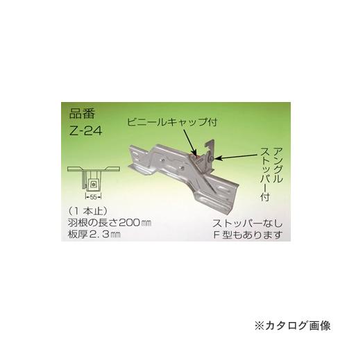 鈴分 スノーストップ平葺 F型 200mm ドブメッキ 50個 Z24-120