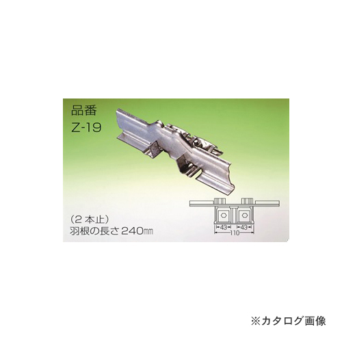野島角清製作所 雪国 平葺 ダブル後付 YCボルト 240mm ドブメッキ 30個 Z19-120