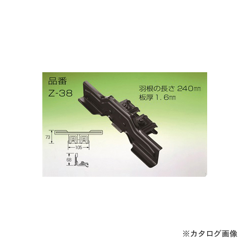 野島角清製作所 雪国 段葺 ダブル後付 240mm 亜鉛 30個 Z38-030