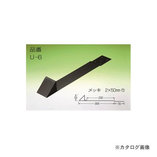アミリ コロニアル用雪止 新型 アミリ 高耐食性鋼板 + 新型 カラー(黒) U-6 カラー(黒) (50個入), cocon.:34b8648c --- artmozg.com