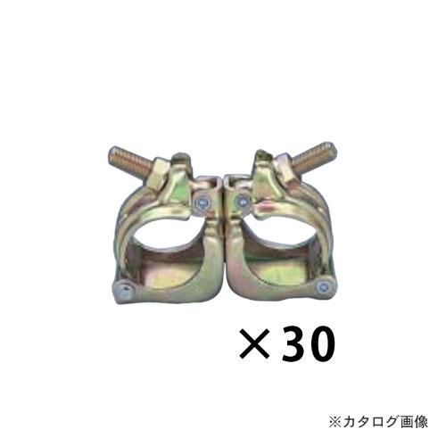 マルサ 48.6ハ-ドクランプ 自在 30個入 QKS-3