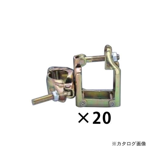 マルサ スクエアクランプ 60角×丸 直交 20個入 MCS-1