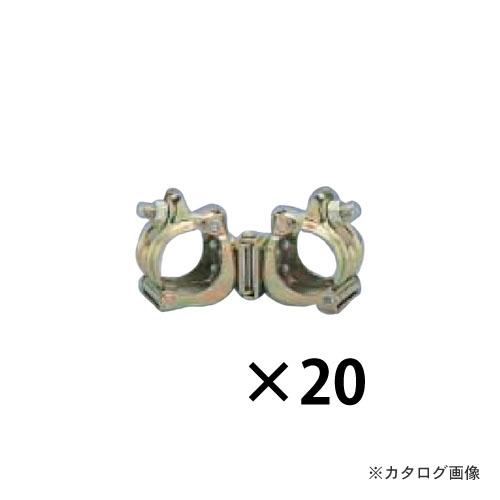 マルサ ジョイントクランプ 2型 20個入