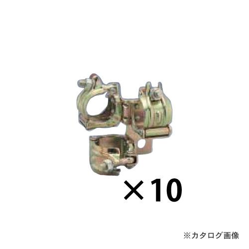 マルサ ジョイントクランプ 3型 10個入
