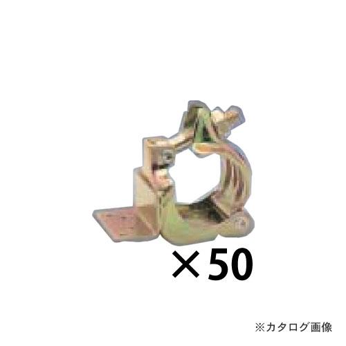 マルサ 48.6タルキ止クランプ 平行 50個入