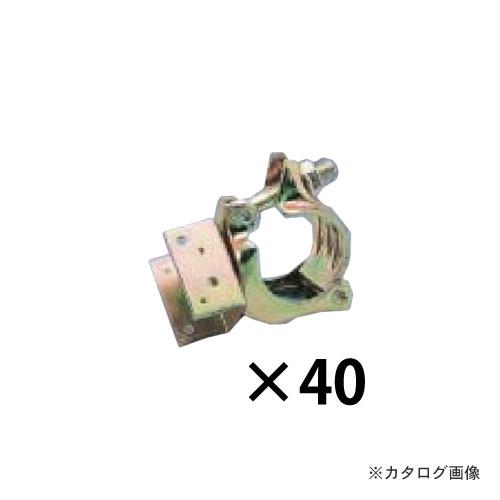 マルサ 48.6タルキ止クランプ2 自在 40個入