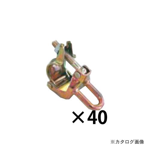 マルサ ひっかけクランプ60.5 リング 40個入 (受注生産品)