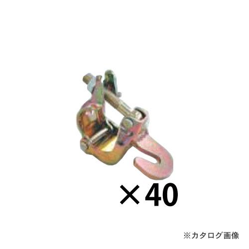 マルサ ひっかけクランプ60.5 フック 40個入 (受注生産品)