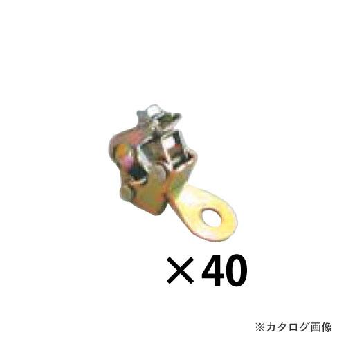 マルサ ひっかけクランプ ミニ兼用(19.1・22.2)プレート 40個入