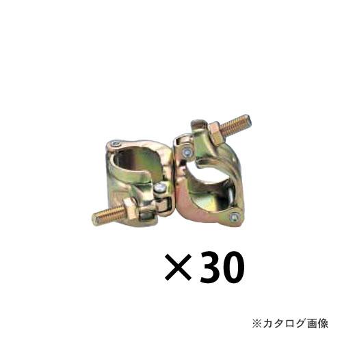 マルサ (農)42.7 直交クランプ 30個入