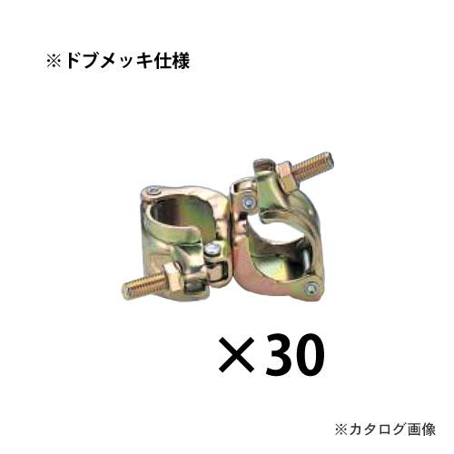 マルサ (農)42.7直交クランプ ドブメッキ 30個入