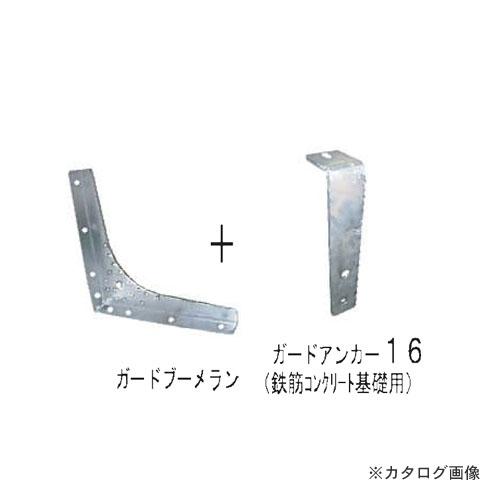 後付けホールダウン金物 【直送品】ウエハラ ガードブーメランアンカー25 25 KN用 GB-A-25 4セット