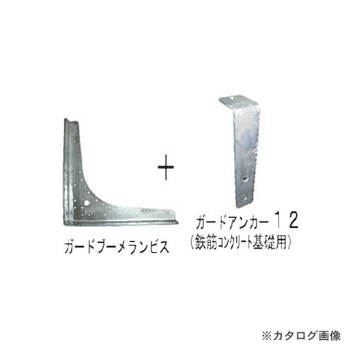 後付けホールダウン金物 【直送品】ウエハラ ガードブーメランビスアンカー25 25 KN用 GBB-A-25 4セット