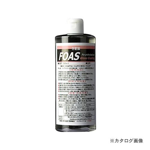 【直送品】 SER サンエスエンジニアリング FOAS 500cc×1本