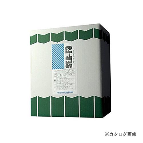 【直送品】 SER サンエスエンジニアリング SER-F3 18L×1缶