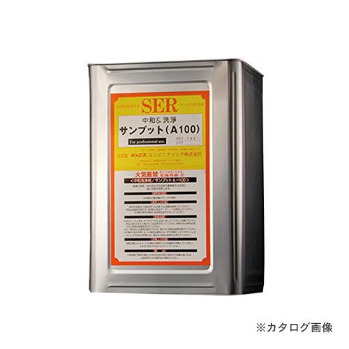 【直送品】 SER サンエスエンジニアリング サンプットA-100 18L×1缶