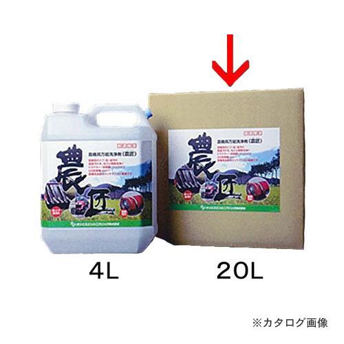【直送品】 SER サンエスエンジニアリング 農匠 20L×1缶