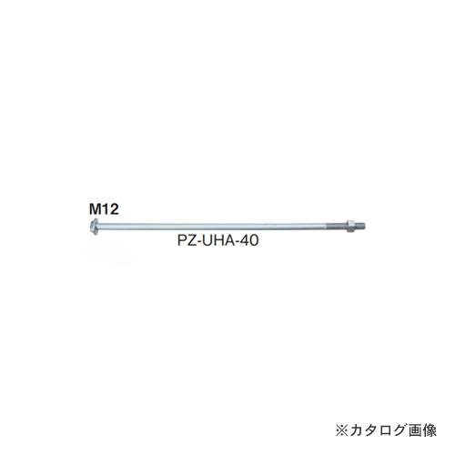 カネシン PZユニハットアンカーボルト (50本入) PZ-UHA-40(M12×400)