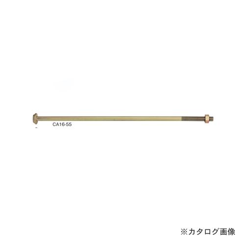 カネシン コルトアンカーボルト (20本入) CA16-55(M16×550)