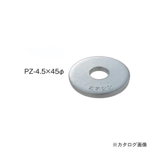 【運賃見積り】【直送品】カネシン PZ丸座金 (400枚入) PZ-4.5×45φ