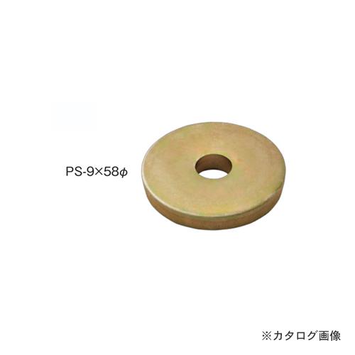 カネシン プレセッター丸座金 (200枚入) PS-9×58φ