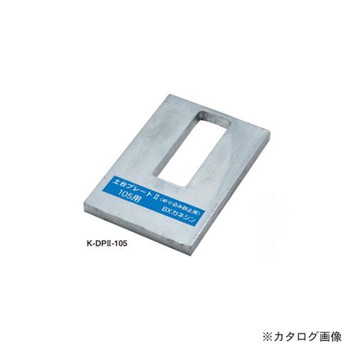 カネシン 土台プレートII (6枚入) K-DPII-105