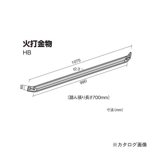 カネシン 火打金物 (10本入) HB