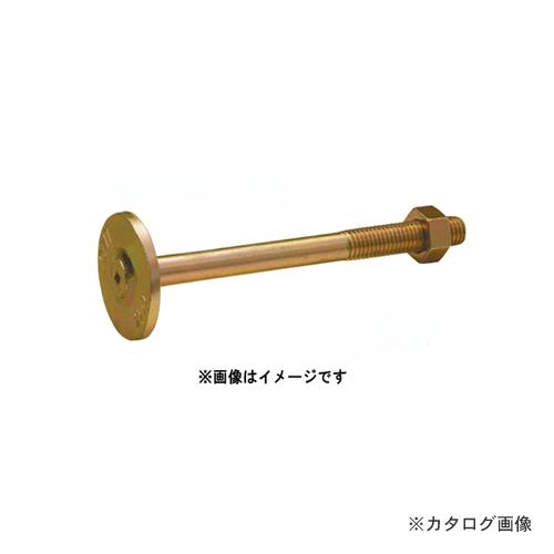 カネシン 座付フラットボルト(ナット付) (50本入) ZFB-270