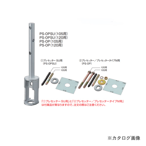 カネシン プレセッター柱脚金物(一体型)プレセッターSU用 (5個入) PS-OPSU(105用)
