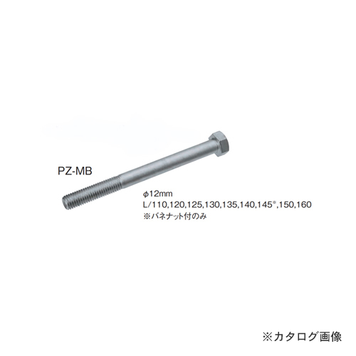 カネシン PZ中ボルト(Vロックナット付/タイプM専用) (100本入) PZ-MB-130VLN
