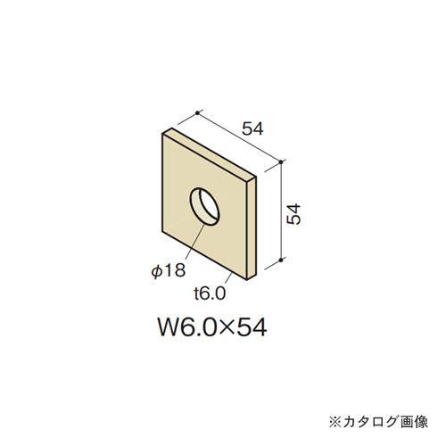 カネシン 角座金 (100枚入) W6.0×54