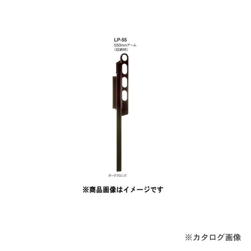 """カネシン ホスクリーン物干金物""""LP型""""ダークブロンズ (3セット入) LP-55"""
