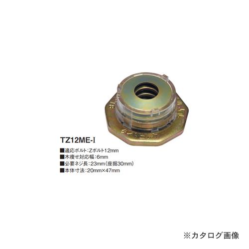 【運賃見積り】【直送品】カネシン タイトニック (300個入) TZ12ME-I