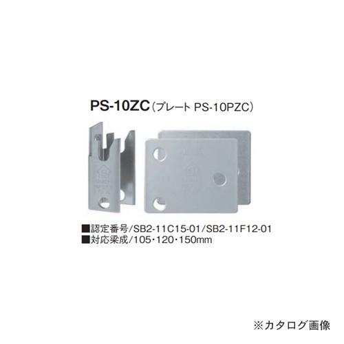 カネシン プレセッター梁受金物(ZCタイプ) (60セット入) PS-10ZC