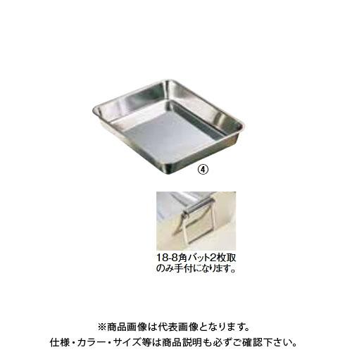 TKG 遠藤商事 18-8角バット 2枚取 (手付) ABT01002 7-0131-0401