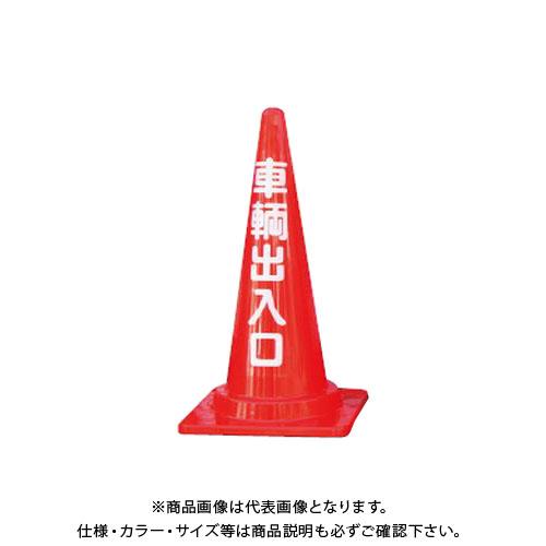 【直送品】安全興業 定番標語入 Cコーン 車輌出入口コーン (25入) CCR-04