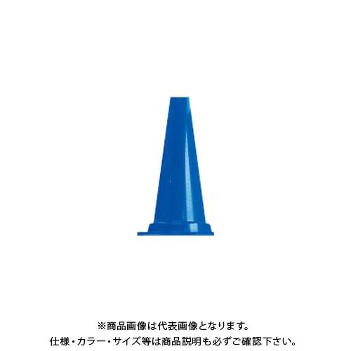【直送品】安全興業 軽量ミニコーン 青 (30入) KMCB-青
