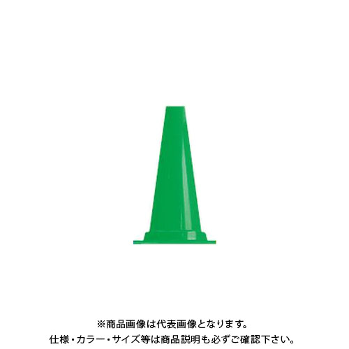 【直送品】安全興業 軽量ミニコーン 緑 (30入) KMCG-緑