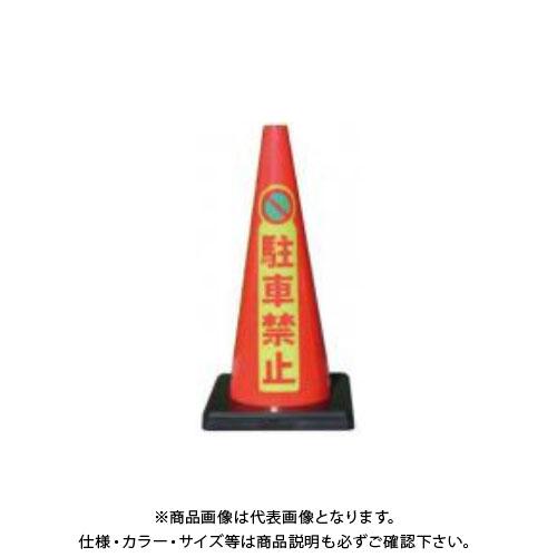 送料別途 直送品 安全興業 新登場 Dコーン赤 マーク駐車禁止 8入 大幅にプライスダウン DCR-6