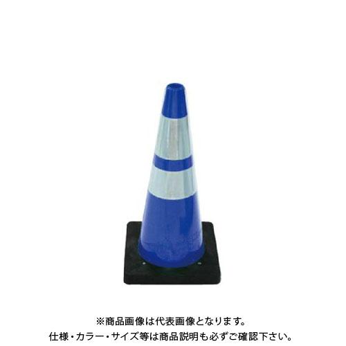 【直送品】安全興業 AZコーン3.0 青 反射リング カバー付 (8入) 3.0SBCR